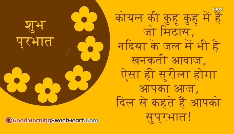 Lovely Good Morning Images With Quotes In Hindi