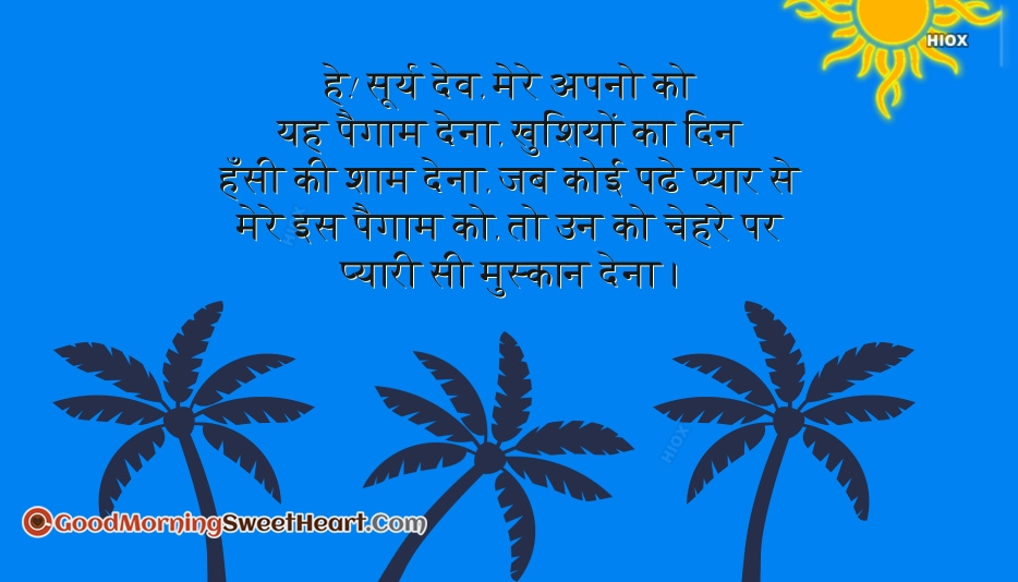 Lovely Morning Shayari